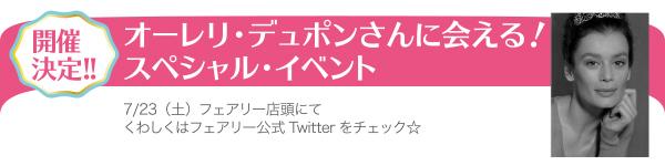 ������ꡦ�ǥ�ݥ����̥��٥�ȷ����Ballet Shop Fairy��